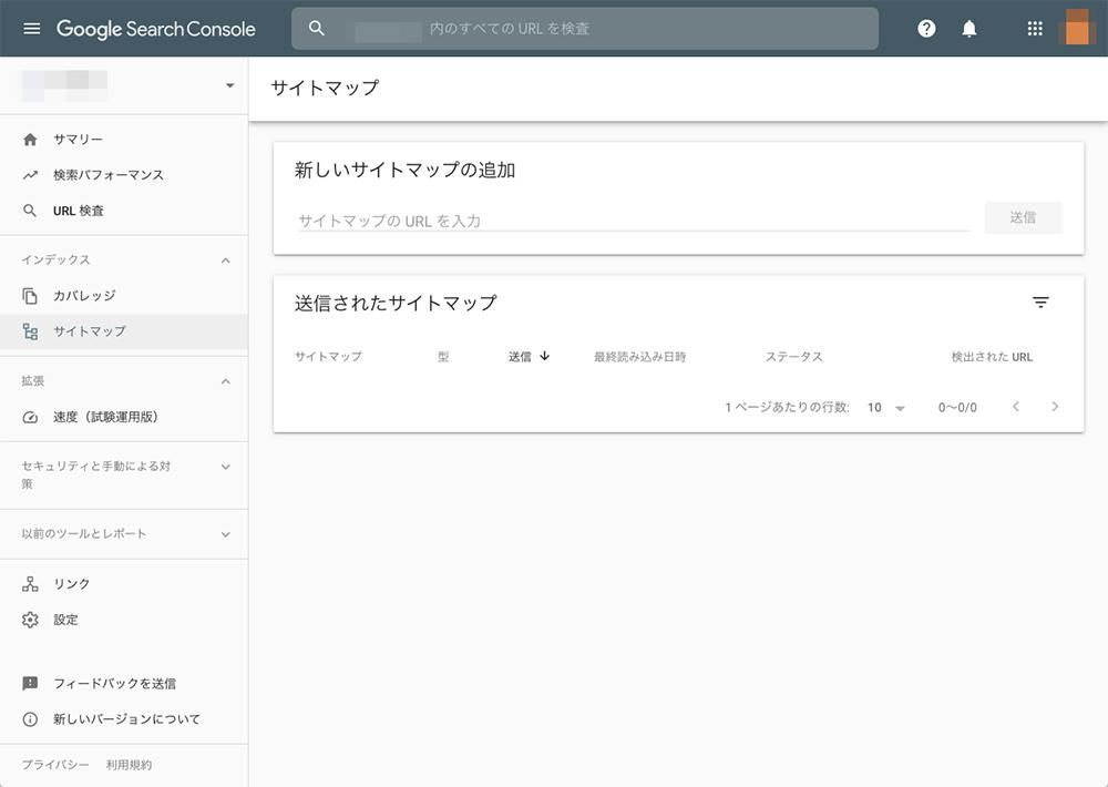 「サイトマップ」のページが表示