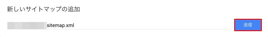 URLを打ち込んだら「送信」ボタンをクリック