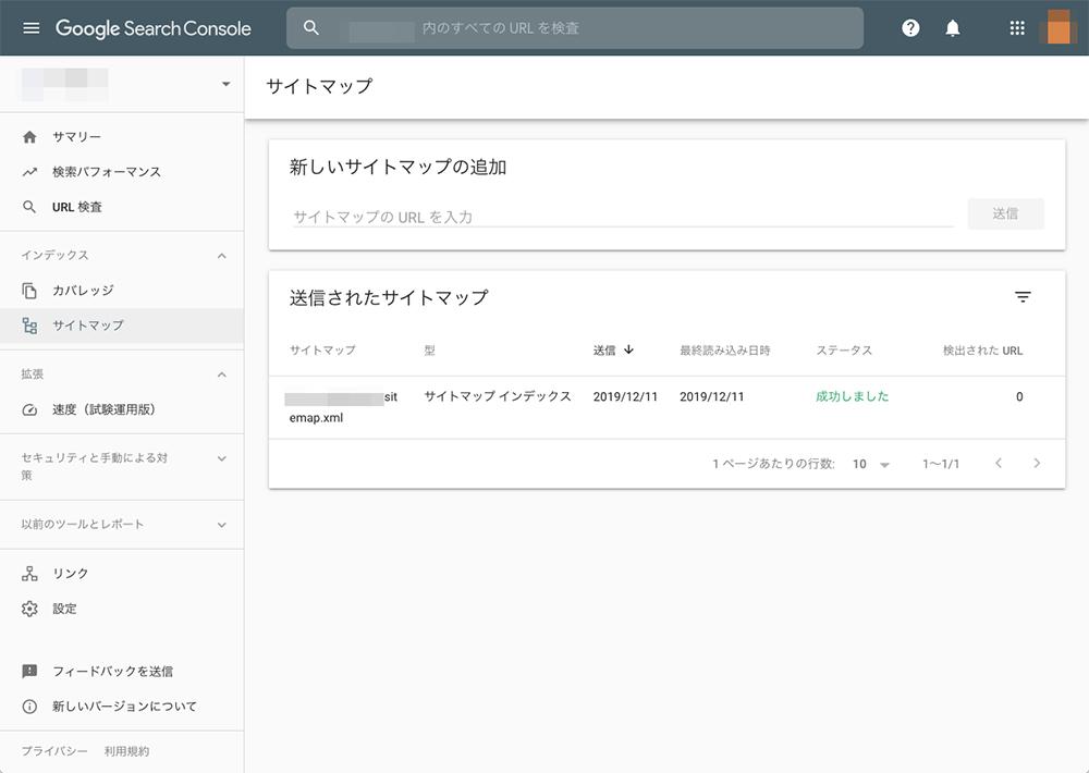 「サイトマップ」ページに戻ると「送信されたサイトマップ」にサイトマップのURLが追加
