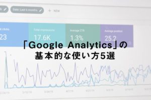 GoogleAnalyticsの基本的な使い方5選