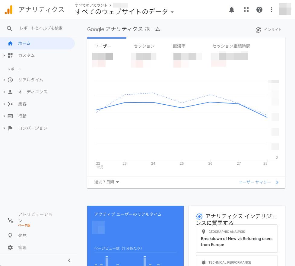 「Google Analytics」にログイン