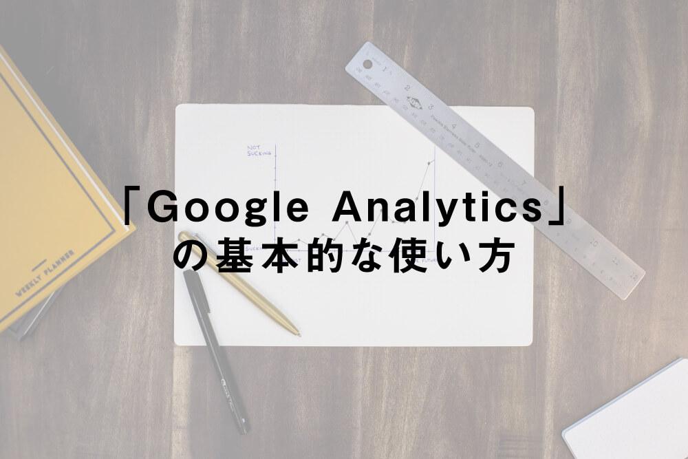 「Google Analytics」の基本的な使い方