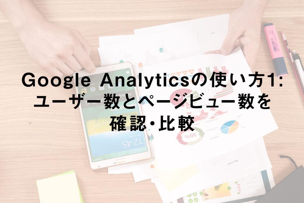 Google Analyticsの使い方1:ユーザー数とページビュー数を確認・比較