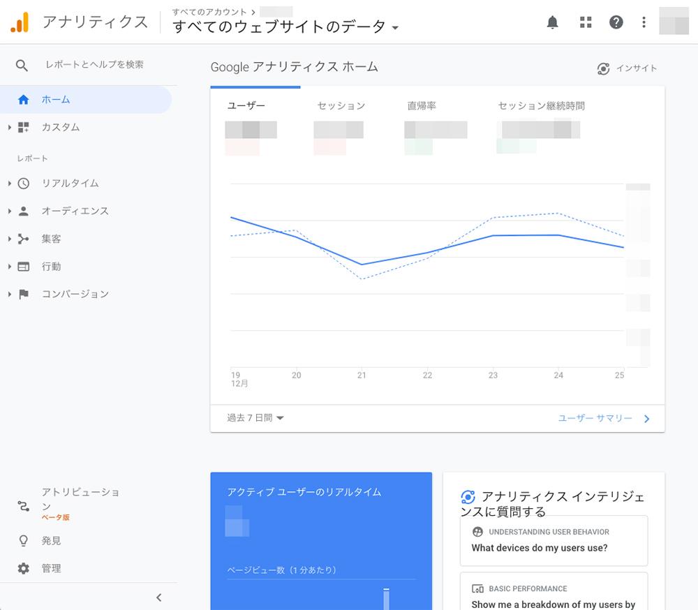 「Google Analytics」のホーム画面を開きます
