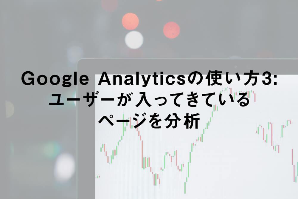 Google Analyticsの使い方3:ユーザーが入ってきているページを分析