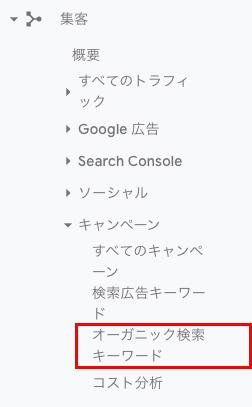 「オーガニック検索キーワード」をクリック