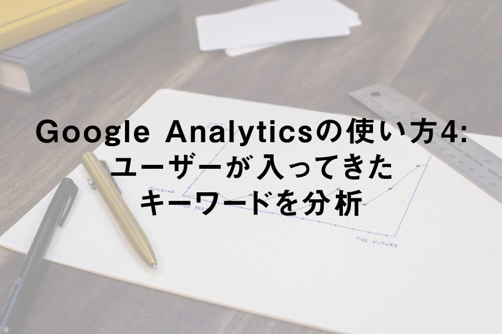 Google Analyticsの使い方4:ユーザーが入ってきたキーワードを分析