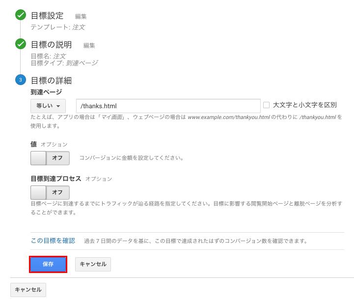 「到達ページ」を入力したら「保存」ボタンをクリック
