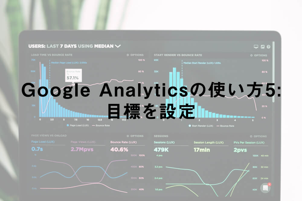 Google Analyticsの使い方5:目標を設定