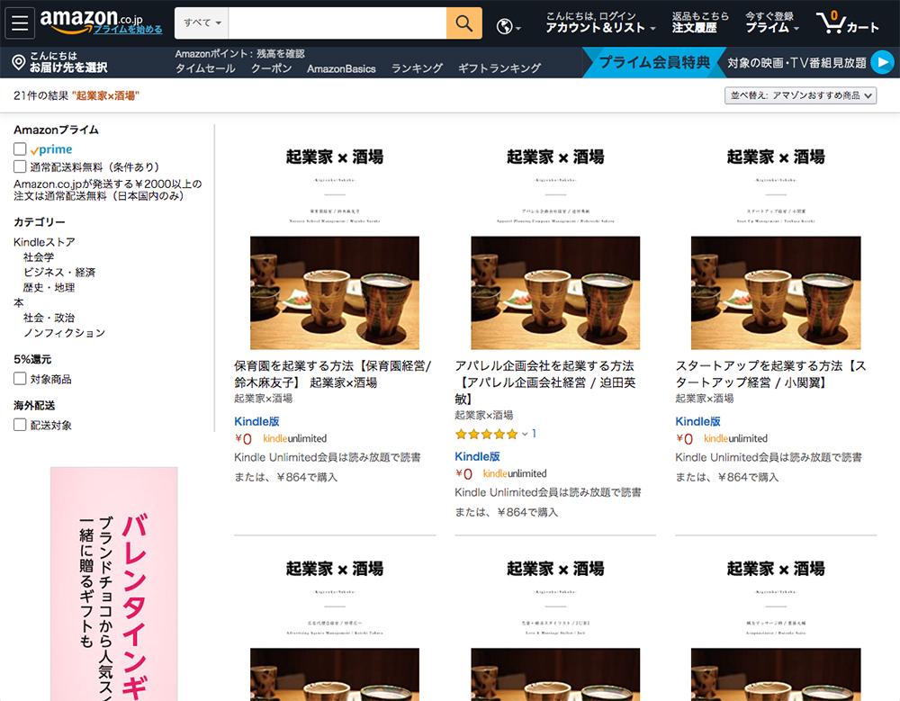 起業家×酒場 Amazon Kindle