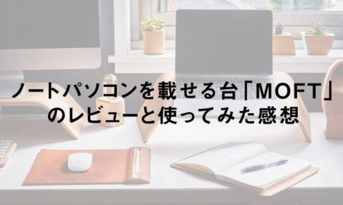 ノートパソコンを載せる台「MOFT」のレビューと使ってみた感想