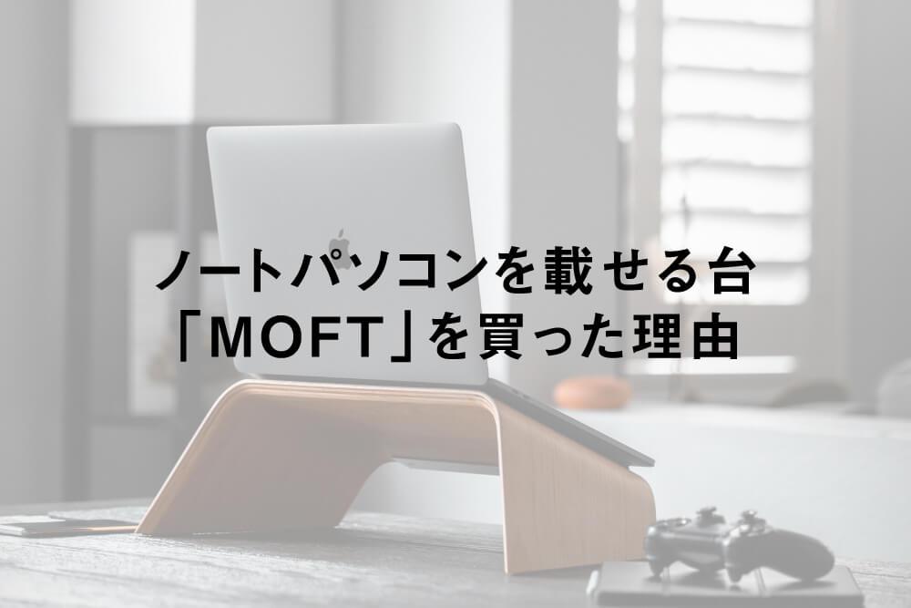 ノートパソコンを載せる台「MOFT」を買った理由
