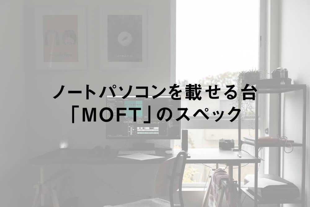 ノートパソコンを載せる台「MOFT」のスペック