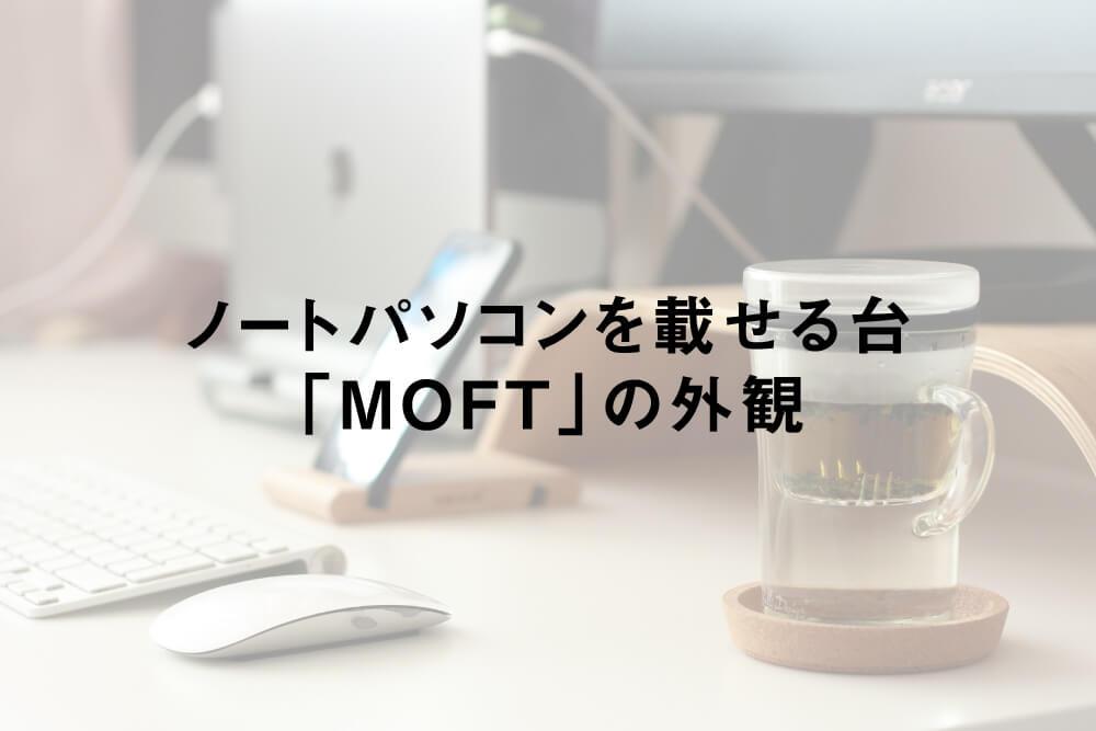 ノートパソコンを載せる台「MOFT」の外観