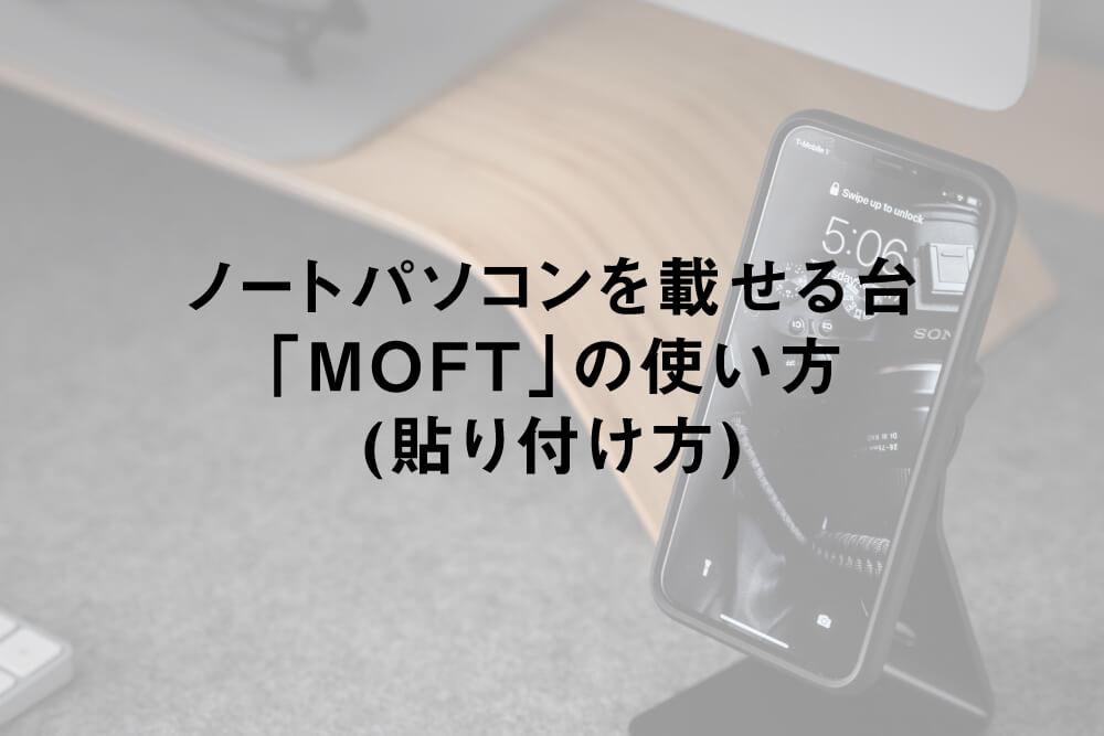ノートパソコンを載せる台「MOFT」の使い方(貼り付け方)