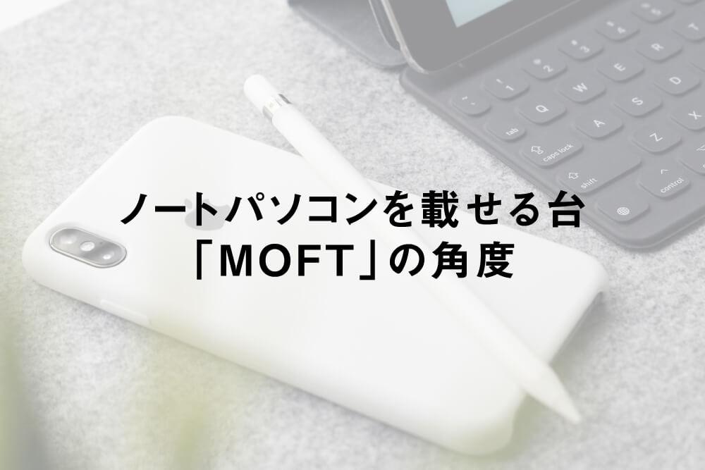 ノートパソコンを載せる台「MOFT」の角度