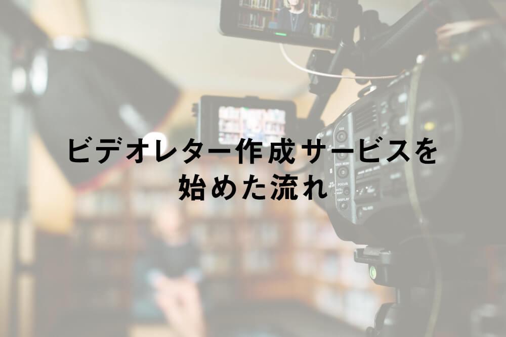 ビデオレター作成サービスを始めた流れ