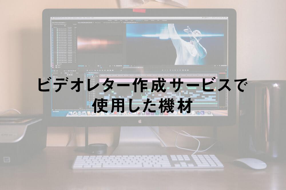 ビデオレター作成サービスで使用した機材