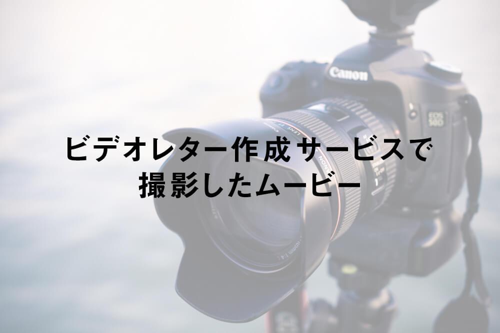 ビデオレター作成サービスで撮影したムービー