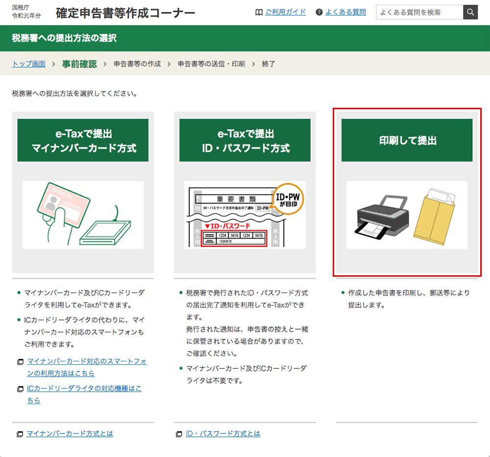 税務署への提出方法で「印刷して提出」をクリック