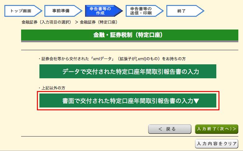 次のページで「書面で交付された特定口座年間取引報告書の入力」をクリックします