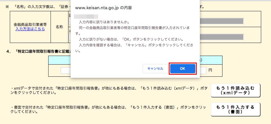 確認画面が表示されるので「OK」ボタンをクリックします