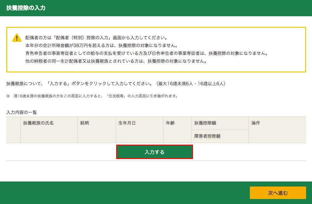 「扶養控除の入力」画面が表示されるので「入力する」をクリック