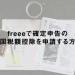 freeeで確定申告の外国税額控除を申請する方法