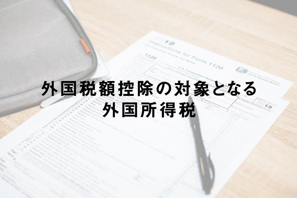 外国税額控除の対象となる外国所得税