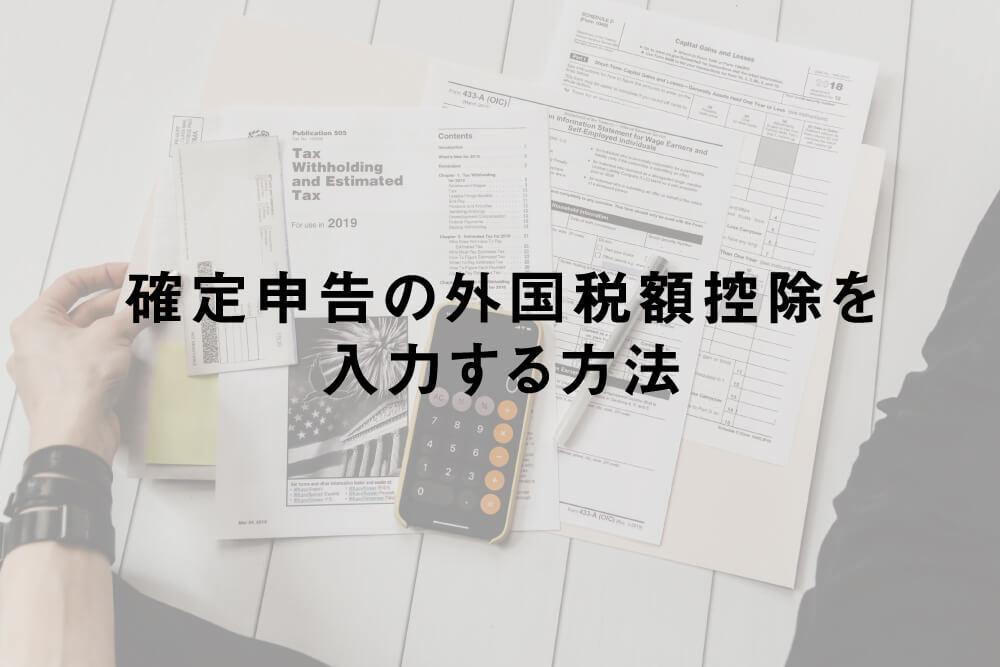 確定申告の外国税額控除を入力する方法