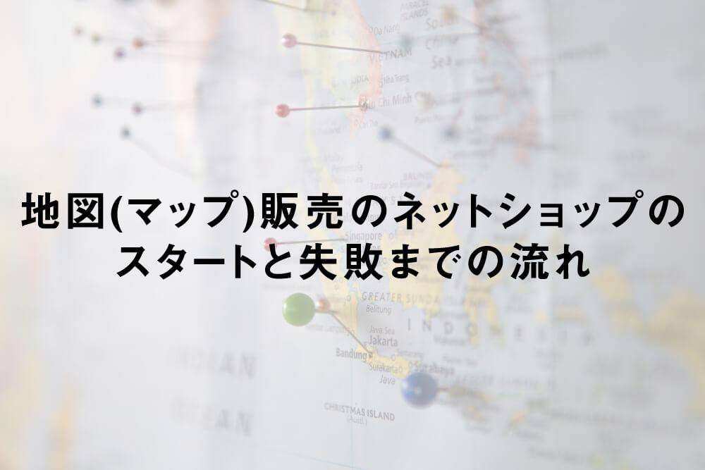 地図(マップ)販売のネットショップのスタートと失敗までの流れ