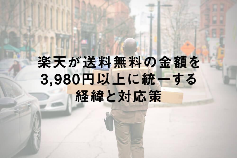 楽天が送料無料の金額を3,980円以上に統一する件