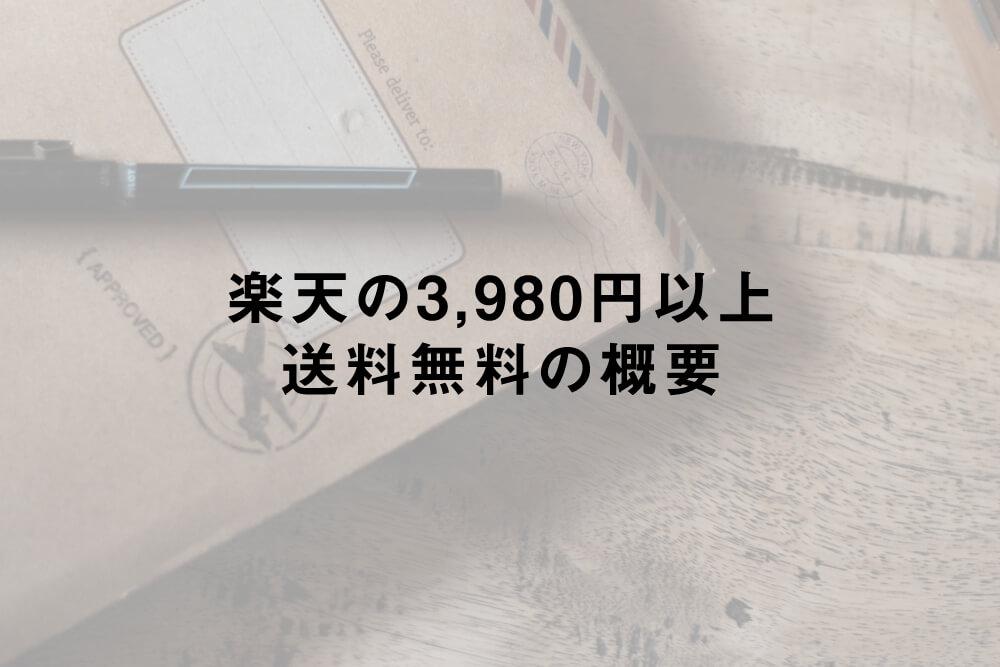 楽天の3,980円以上送料無料の概要