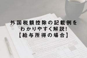 外国税額控除の記載例をわかりやすく解説!【給与所得の場合】