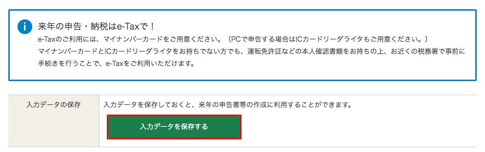 確定申告書のデータをダウンロードできるので「入力データを保存する」ボタンをクリックします
