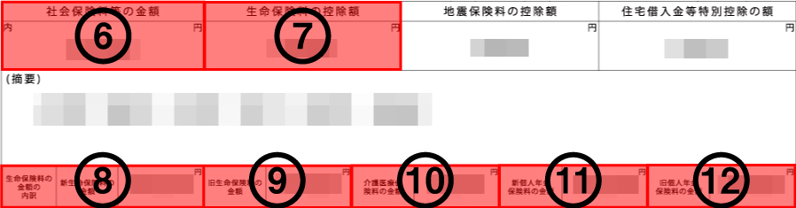 「源泉徴収票」の6〜12の位置