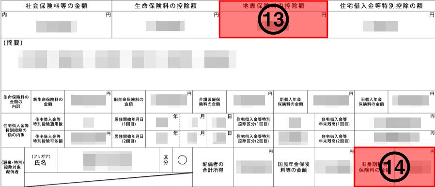 「源泉徴収票」の13〜14の位置
