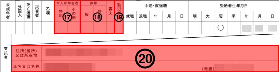 「源泉徴収票」の17〜20の位置
