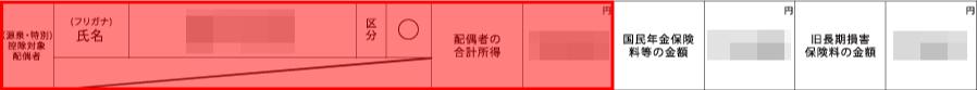 「源泉徴収票」の配偶者の欄