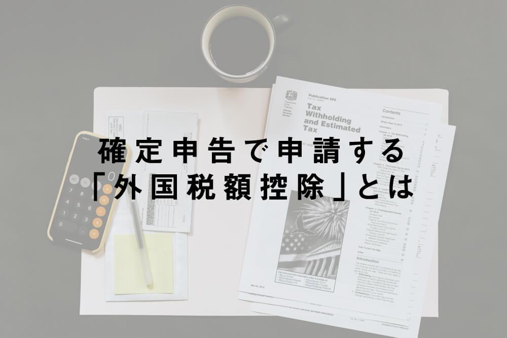 確定申告で申請する「外国税額控除」とは