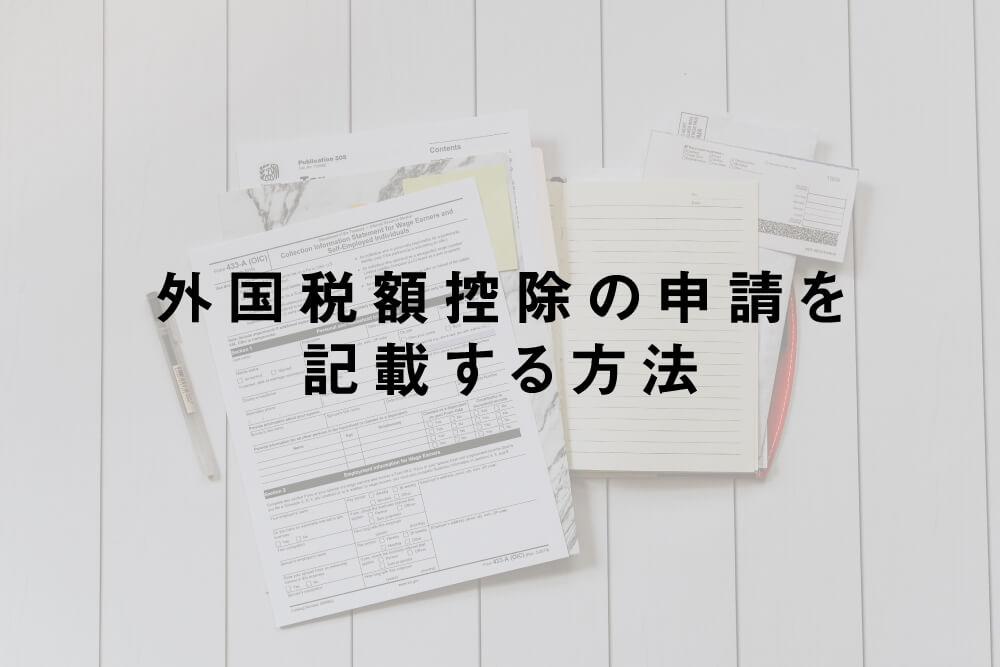 外国税額控除の申請を記載する方法