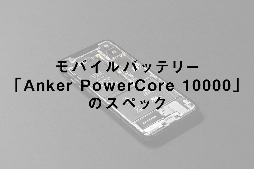 モバイルバッテリー「Anker PowerCore 10000」のスペック