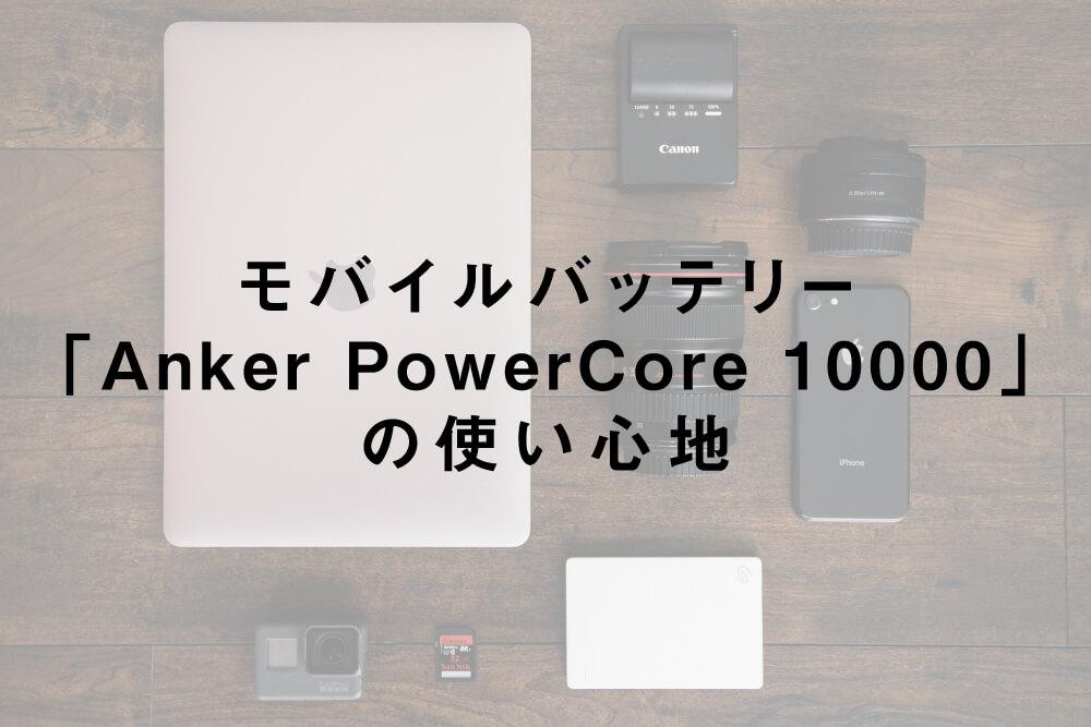 モバイルバッテリー「Anker PowerCore 10000」の使い心地