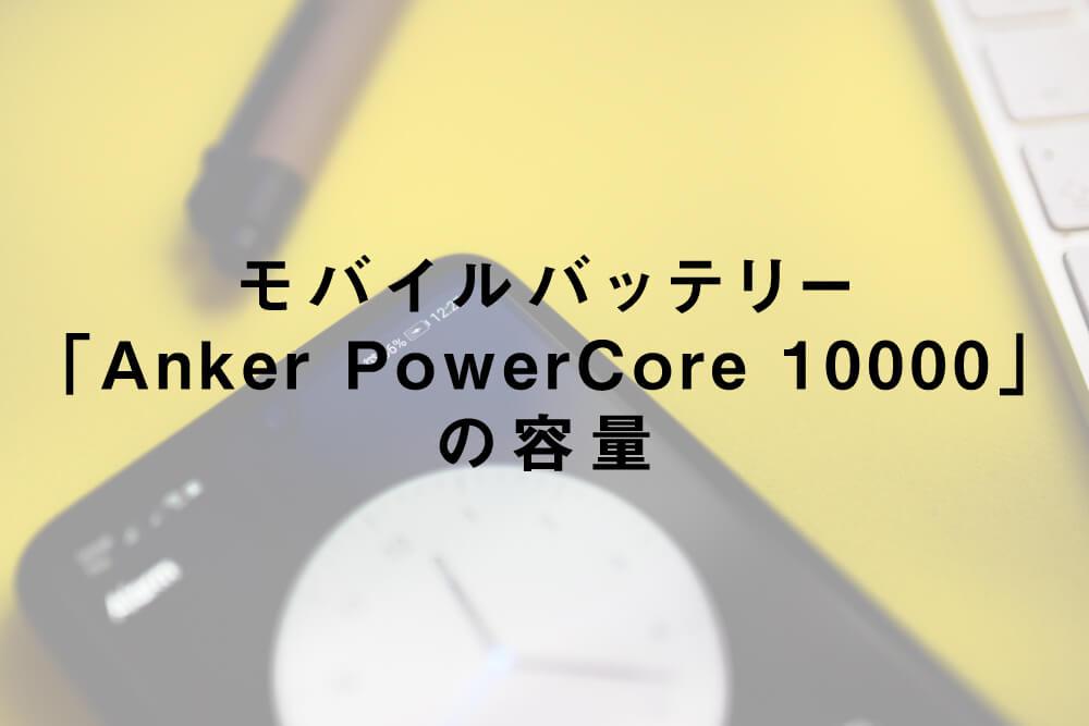 モバイルバッテリー「Anker PowerCore 10000」の容量