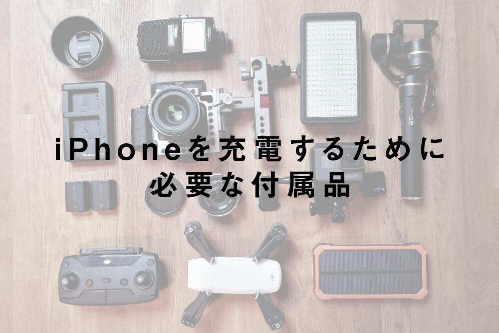 iPhoneを充電するために必要な付属品