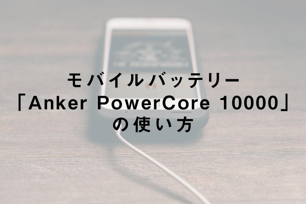 モバイルバッテリー「Anker PowerCore 10000」の使い方