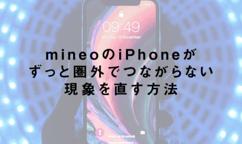 mineoのiPhoneがずっと圏外でつながらない現象を直す方法