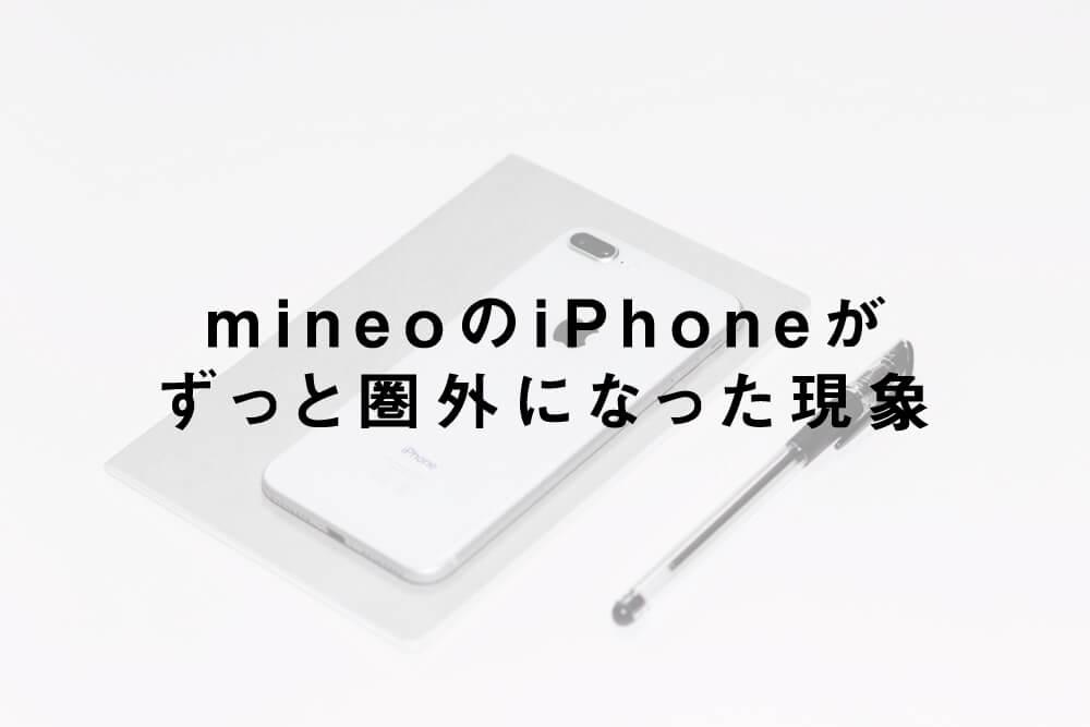 mineoのiPhoneがずっと圏外になった現象