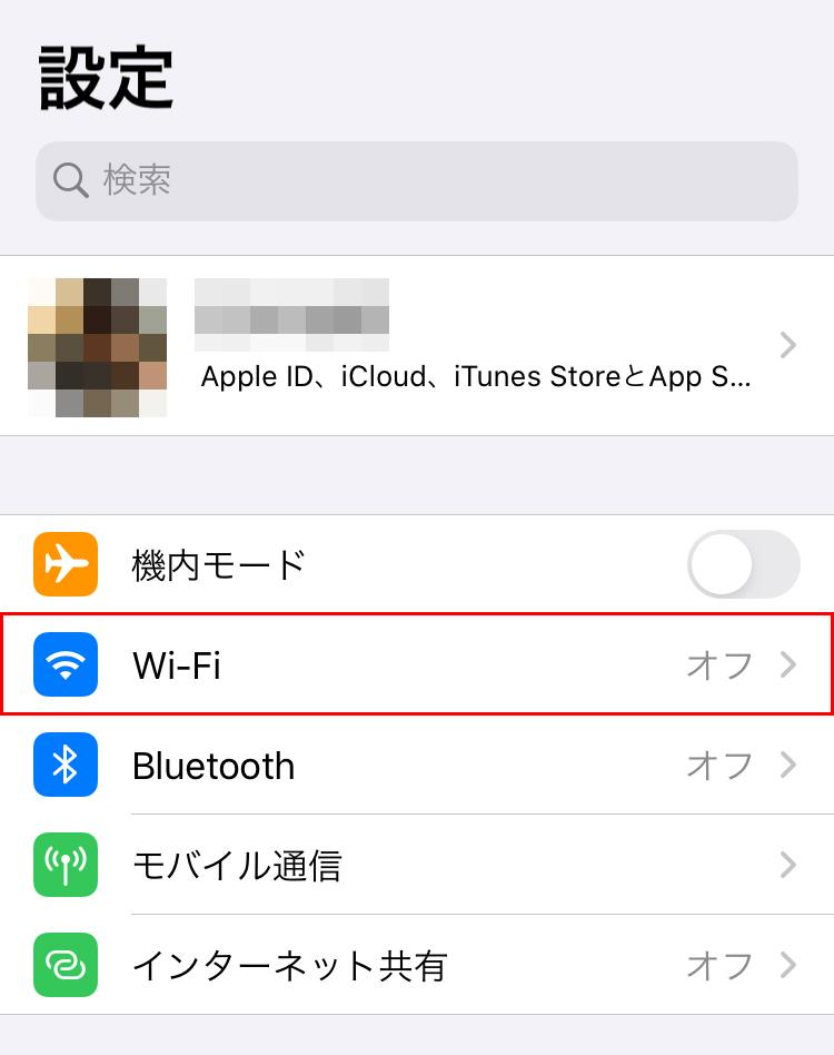 「設定」画面で「Wi-Fi」の欄をタップ