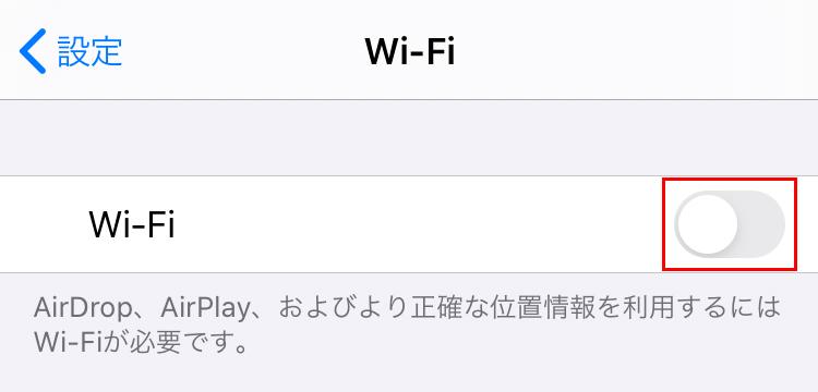 「Wi-Fi」画面で赤枠の部分をタップ
